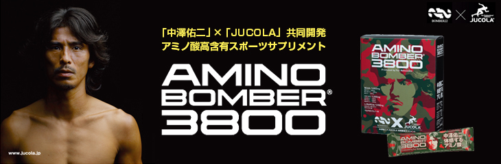 アミノボンバー 3800